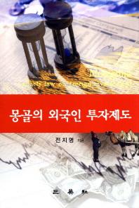 몽골의 외국인 투자제도