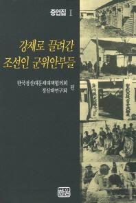증언집 강제로 끌려간 조선인 군위안부들. 1