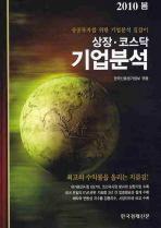 성공투자를 위한 기업분석 길잡이 상장 코스닥 기업분석(2010 봄)