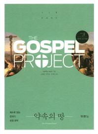가스펠 프로젝트 구약. 3: 약속의 땅(청장년 인도자용)