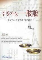 주장가능 일지설: 중국민사소송법과 결부하여