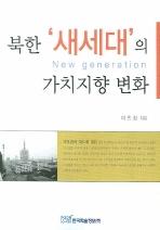 북한 새세대의 가치지향 변화