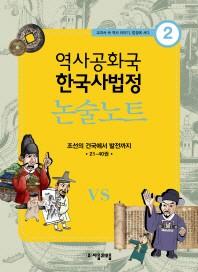 역사공화국 한국사법정 논술노트. 2