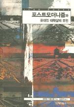 포스트모더니즘과 유대인 대학살의 부인(ICON BOOKS