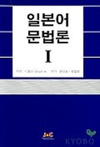 일본어 문법론 1