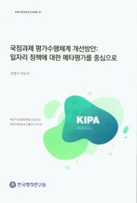 국정과제 평가수행체계 개선방안: 일자리 정책에 대한 메타평가를 중심으로