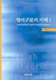 영어구문의 이해 1