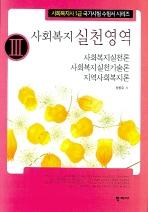 사회복지 실천영역 3