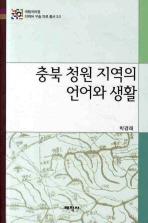 충북 청원 지역의 언어와 생활
