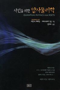 시인을 위한 양자물리학