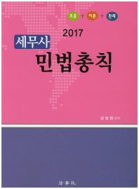 세무사 민법총칙(2017)