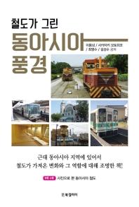 철도가 그린 동아시아 풍경