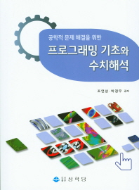 공학적 문제 해결을 위한 프로그래밍 기초와 수치해석