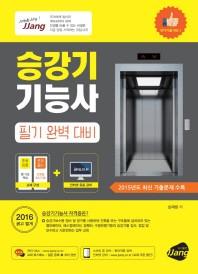 승강기 기능사 필기 완벽 대비(2016)