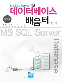 데이터베이스 배움터