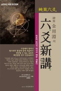 신산 김용연의 육효신강