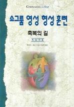 COMPANIONS IN CHRIST 소그룹 영성 형성 훈련: 축복의 길(학습자용)
