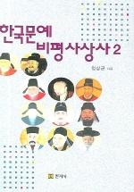 한국 문예 비평 사상사 2