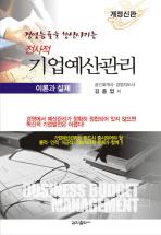 전사적 기업예산관리: 이론과 실제