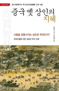 중국 옛 상인의 지혜