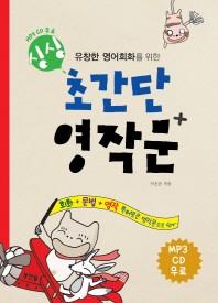 유창한 영어회화를 위한 싱싱 초간단 영작문+(플러스)