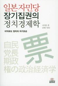 일본자민당 장기집권의 정치경제학
