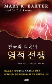 천국과 지옥의 영적전쟁