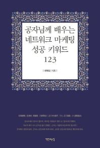 공자님께 배우는 네트워크 마케팅 성공 키워드123