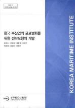한국 수산업의 글로벌화를 위한 전략모형의 개발
