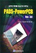 PADS POWERPCB VER 3.6