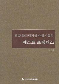 말콤 볼드리지상 수상기업의 베스트 프랙티스