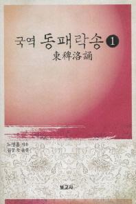 국역 동패락송. 1