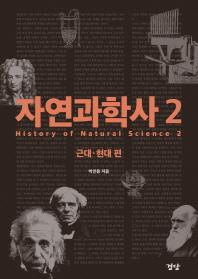 자연과학사. 2: 근대 현대 편