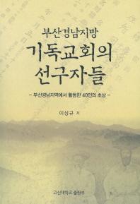 부산경남지방 기독교회의 선구자들