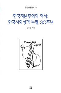 한국자본주의의 역사: 한국사회성격 논쟁 30주년