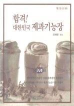 합격 대한민국 제과기능장