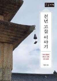 천년 고찰 이야기(큰글자책)