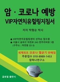 암 코로나 예방 VIP 자연치유힐링지침서