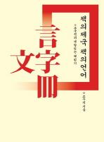 책의 제국 책의 언어