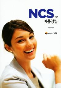 NCS기반 미용경영