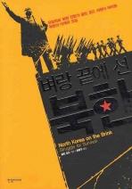 벼랑 끝에 선 북한