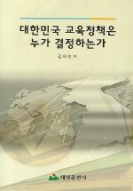대한민국 교육정책은 누가 결정하는가