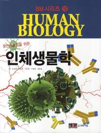 보건의료인을 위한 인체생물학