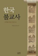 한국 불교사