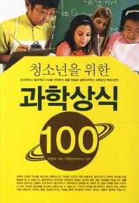 청소년을 위한 과학상식100