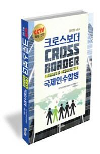 크로스보더 Cross Border 국제인수합병