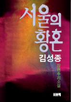 서울의 황혼
