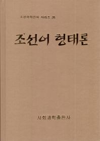 조선어 형태론