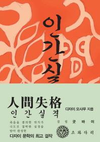 인간실격(한국어판)(초판본)(1948년 초판본 오리지널 디자인)