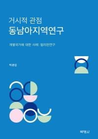 거시적 관점 동남아지역연구